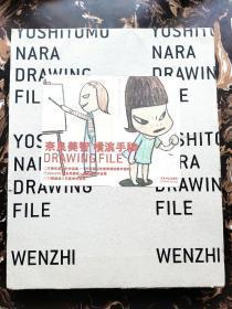 奈良美智横滨手稿:DRAWING FILE
