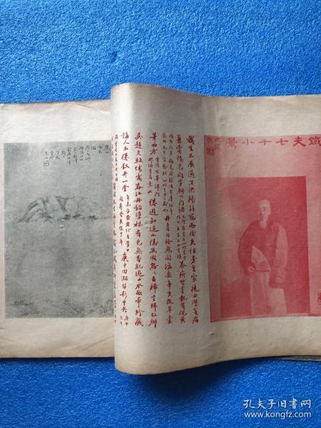 民国 庚午年(1930年)\\原版   精印《焦山风景图》 (民国红蓝两色印刷,众多名家墨迹  )