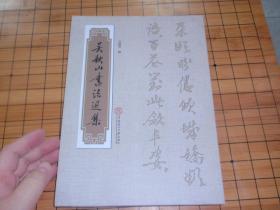 吴秋山书法选集(作者签名本) (叠折装)G3
