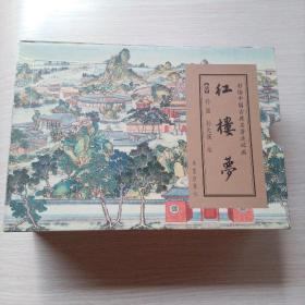红楼梦-彩绘中国古典名著连环画(全6册)盒装