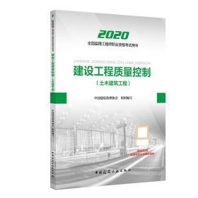 2020建设工程质量控制{土木建筑工程}