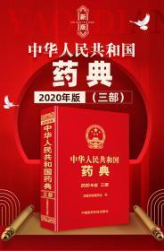 中华人民共和国药典(2020年版 三部)生物制品