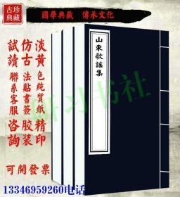 【复印件】山东歌谣集-山东省立民众教育馆