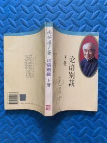 论语别裁(下册)