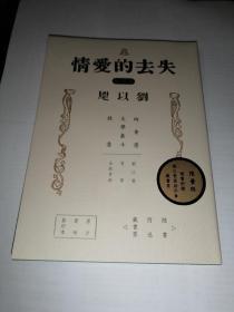 刘以鬯《失去的爱情》200册限量版 编号 42 藏书票 钤刘以鬯先生生印章  极早编号
