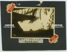 民国日军侵华时期,海南岛海口市秀英港区东南侧秀英炮台老照片,是海南古代宏大的军事设施