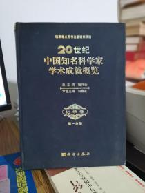 20世纪中国知名科学家学术成就概览:化学卷(第1分册)