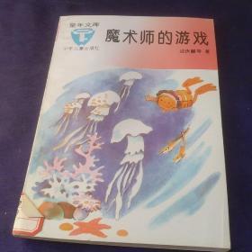 魔术师的游戏 童年文库 插图版,馆藏