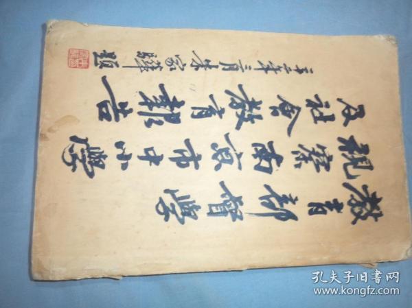 民国旧书:教育部督学视察南京市中小学及社会教育报告