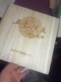 五色沃土 北京大学附属小学 校园十二景邮票