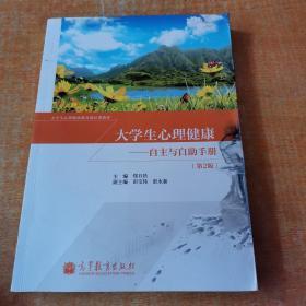 大学生心理健康教育通识课教材·大学生心理健康:自主与自助手册(第2版)