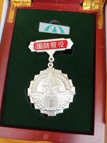 收藏真品国防服役银质纪念章