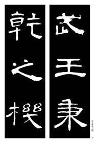 现货 曹全碑 新装版扩大法书选集八 汉代隶书代表作 经典字帖 特惠