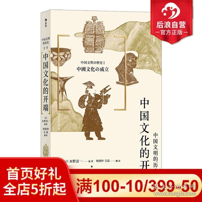 中国文化的开端 中国文明的历史系列1卷 中学课外阅读日本汉学大家古代中国通史文明史书籍