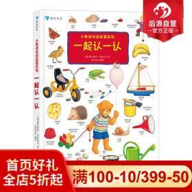 正版 小泰迪双语启蒙系列 一起认一认 博洛尼亚童书奖 幼儿园英语启蒙认知 0-3岁宝宝中英双语书