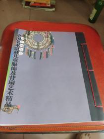 繡出母愛:中國美術館藏兒童服飾及背扇藝術精品