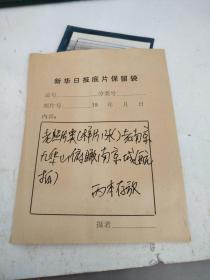 老照片类 (样片1张) 老南京九华山俯瞰南京城(航拍)       丙本存放
