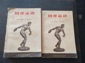 田径运动(上下两册合售)