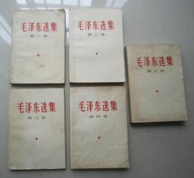 白封面毛泽东选集(第一卷到第五卷)