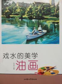 油画 戏水的美学 油画 王子安主编 汕头大学出版社 正版