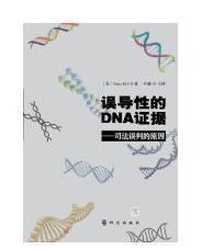 误导性的DNA证据——司法误判的原因