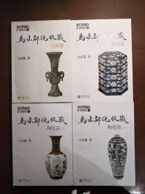 马未都说收藏:陶瓷篇(上)、陶瓷篇(下)、玉器篇、杂项篇