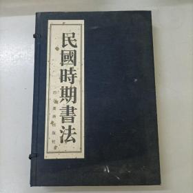 旧书 仿线装《民国时期书法》上中下 8开有函套 四川美术出版社