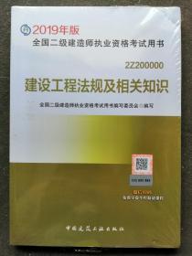 2019年版 全国二级建造师执业资格考试用书 建设工程法规及相关知识 (未开封)