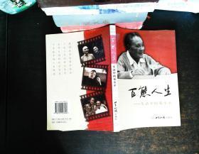 百态人生:生活中的邓小平