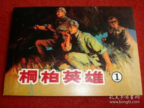 連環畫 《西雙河突圍》第一冊,杜滋齡, 張錫武,張勝,張萬夫,吳新英繪畫,天津人民美術出版社,一版一印。
