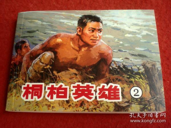 連環畫 《三破水閘》第二冊,杜滋齡, 張錫武,張勝,張萬夫,吳新英繪畫,天津人民美術出版社,一版一印。
