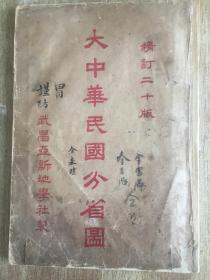 大中华民国分省图