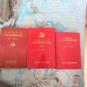 中国共产党辽宁省辽阳县组织史资料 (1-3卷)总1945一2003
