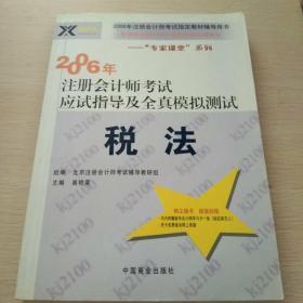 税法:2009年 注册会计师考试应试指导及全真模拟测试