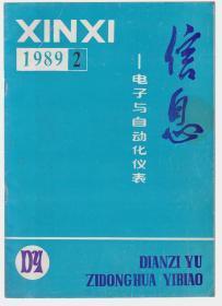 信息——电子与自动化仪表 1989年第2期