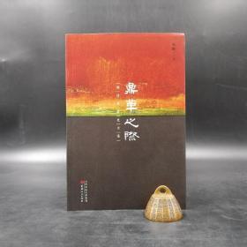 秦晖先生先生签名《鼎革之际:明清交替史文集》