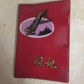 1973年庆功大会留念日记本,丹东印刷