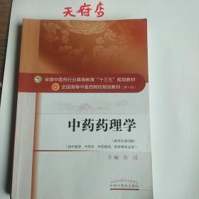 中药药理学十三五教材(二手教材中间有钓划):