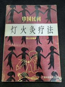 中国民间  灯火灸疗法
