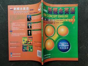 新概念英语 练习册(4)
