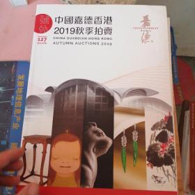 中国嘉德香港2019秋季拍卖