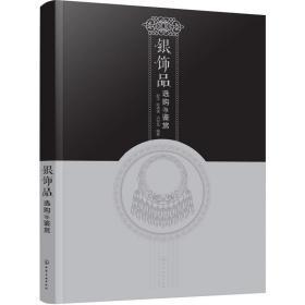 银饰好美 舒平,陈德锦,洪世龙 编著 化学工业出版社 9787122298836 银饰好美 正版图书