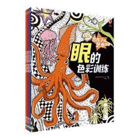 给孩子的艺术创想 4册 英国尤斯伯恩出版公司 接力出版社 9787544855365 给孩子的艺术创想 4册 正版图书
