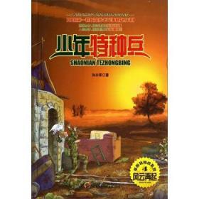 少年特种兵草原特种战 张永军 中国少年儿童出版社 9787514815429 少年特种兵草原特种战 正版图书