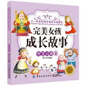 完美女孩成长故事 稚子文化 中国纺织出版社 9787518044245 完美女孩成长故事 正版图书