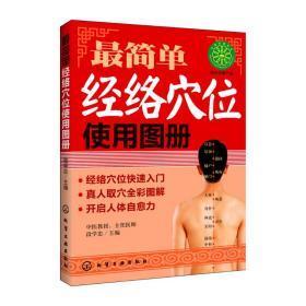 穴位 段学忠主编 化学工业出版社 9787122186546 穴位 正版图书
