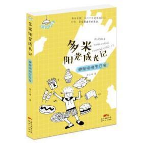 多米阳光成长记 肖云峰 新世纪 9787558315565 多米阳光成长记 正版图书