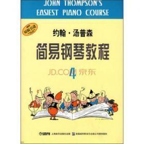 约翰·汤普森简易钢琴教程 汤普森 (作者), 周永达(译者) 上海音乐出版社 9787805536033 约翰·汤普森简易钢琴教程 正版图书