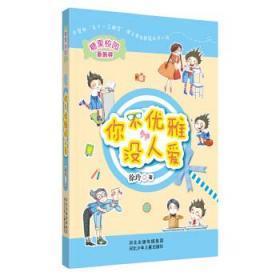 全套8本 糖果校园系列小说 徐玲 著 河北少年儿童出版社 9787537677639 全套8本 糖果校园系列小说 正版图书