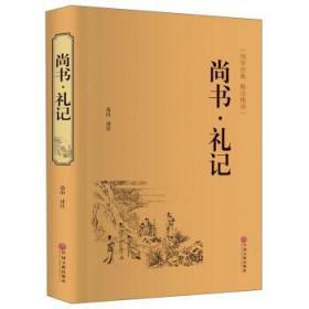 国学经典 高山 中国文联出版社 9787519020644 国学经典 正版图书